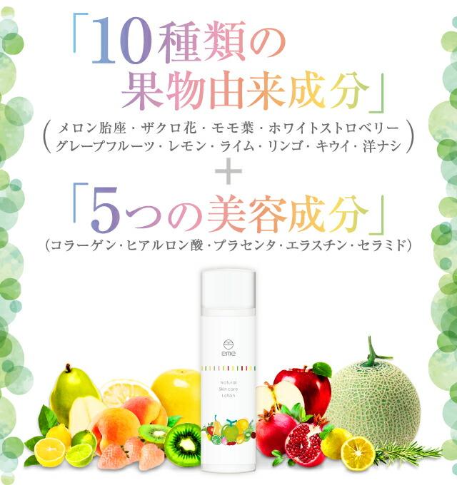 10種類の果物由来成分と5つの美容成分を配合