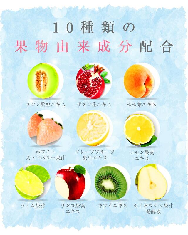 10種類の果物由来成分を配合