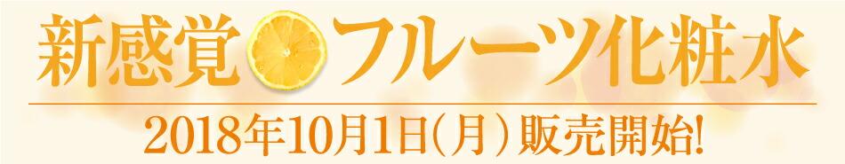 新感覚 フルーツ化粧水誕生 2018年10月1日(月)販売開始