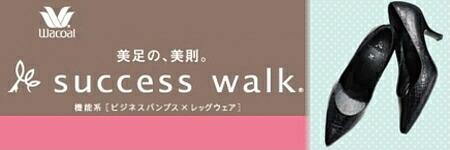 Success Walk サクセスウォーク