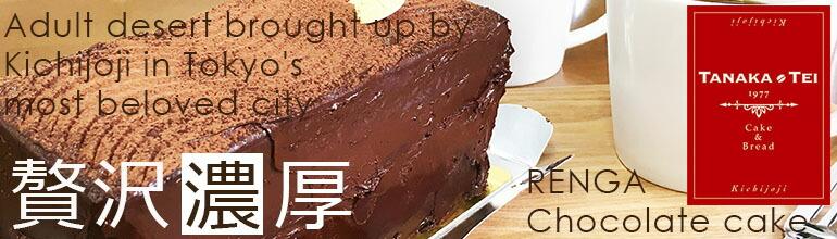 多奈加亭煉瓦チョコレートケーキ
