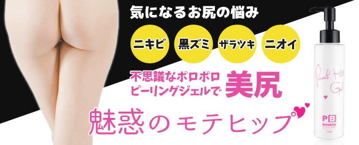 お尻/ピーリング/ニキビ/黒ずみ/にきび/黒ズミ/ジェル/ピーチヒップ/美尻/桃尻