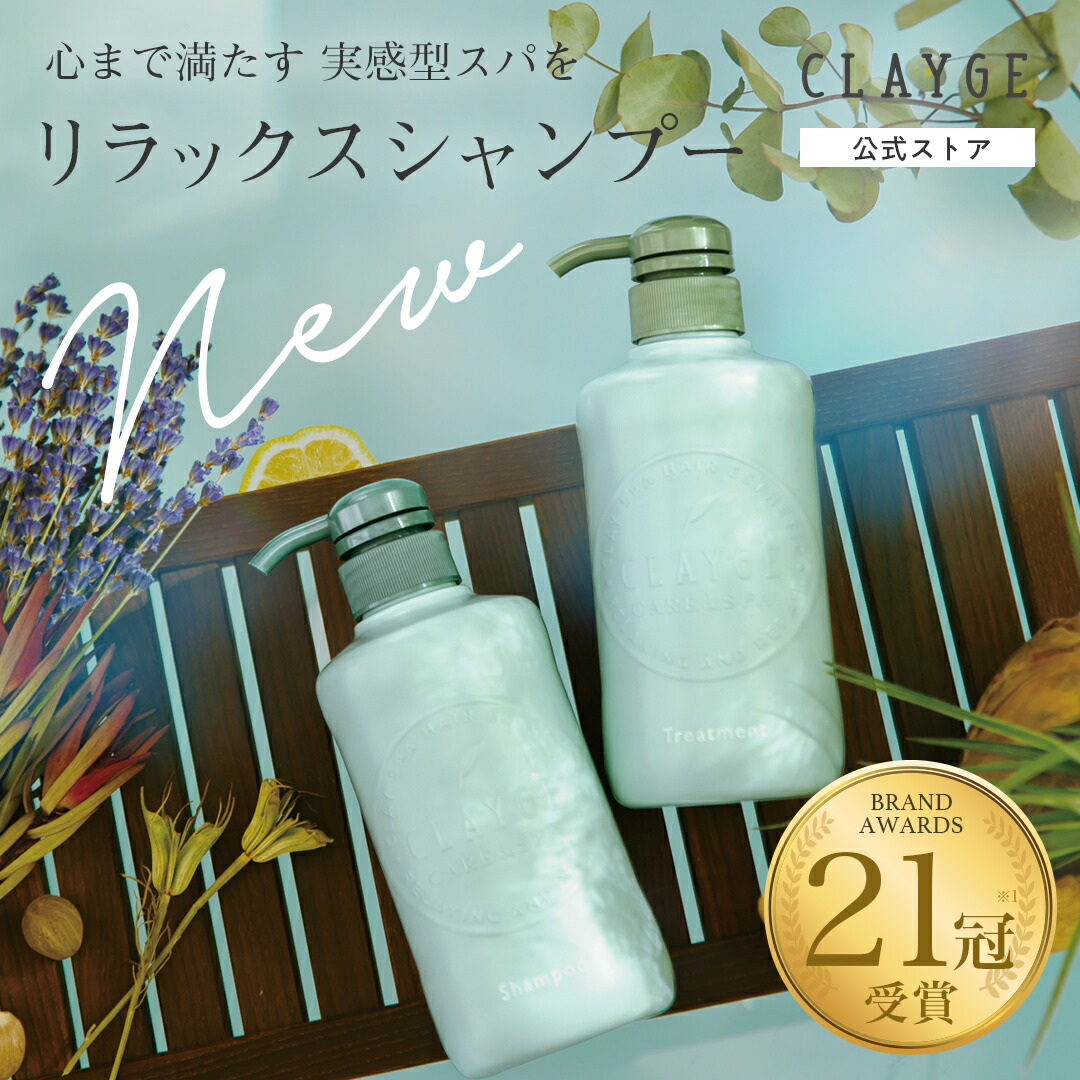 CLAYGEヘアケア