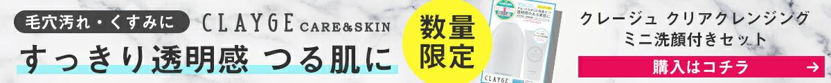 クレージュ/CLAYGE/シャンプー/ノンシリコン/セット/ポンプ/スカルプ/頭皮ケア/ボタニカル/楽天/送料無料