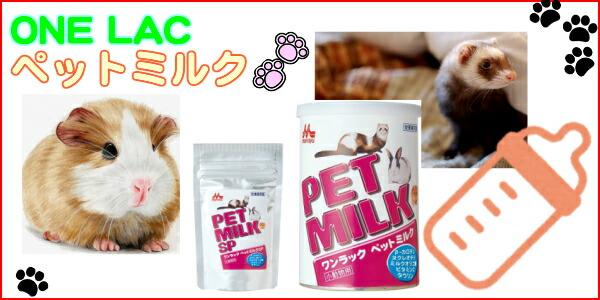 ペットミルク