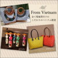 ベトナム雑貨
