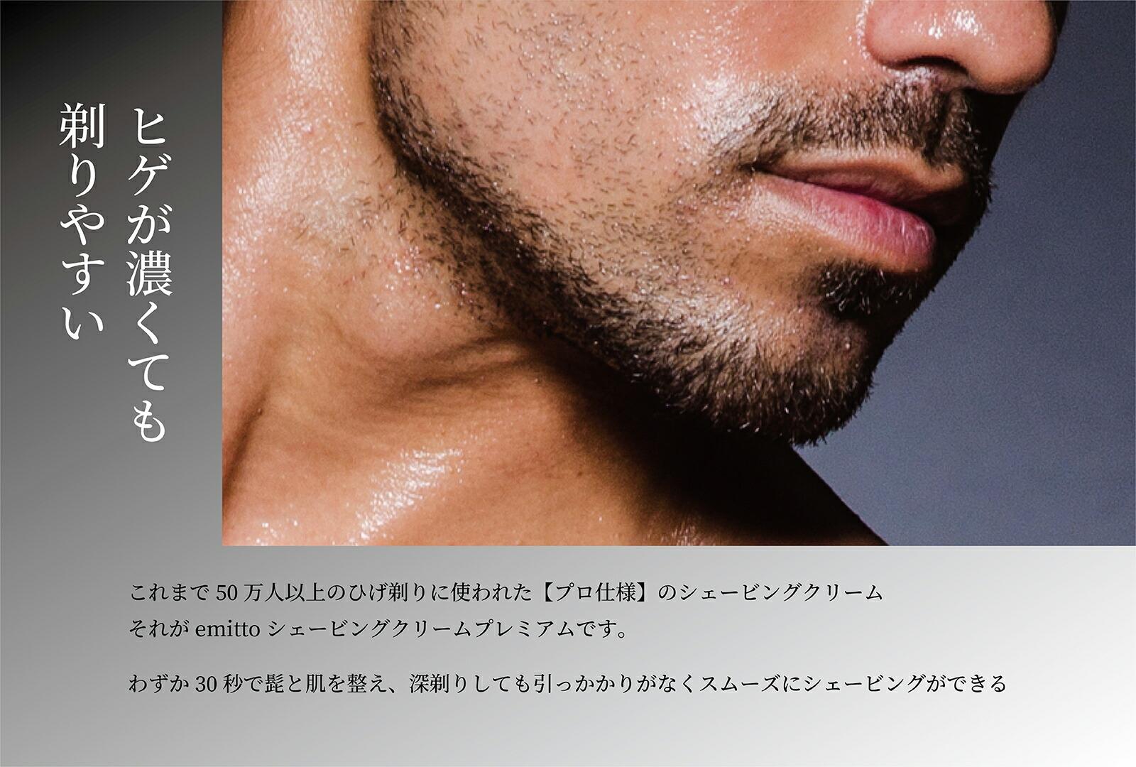 髭 剃り 剃り できる 深