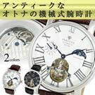 メンズ腕時計/機械式/アンティーク