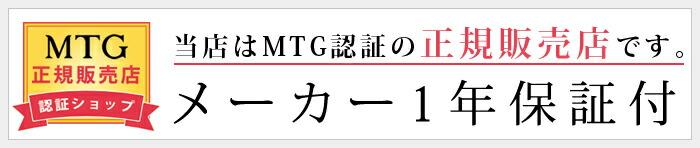当店はMTG認証店舗です。