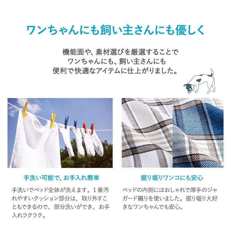 機能面や、素材選びを厳選することでワンちゃんにも、飼い主さんにも便利で快適なアイテムに仕上がりました。手洗い可能でお手入れ簡単。