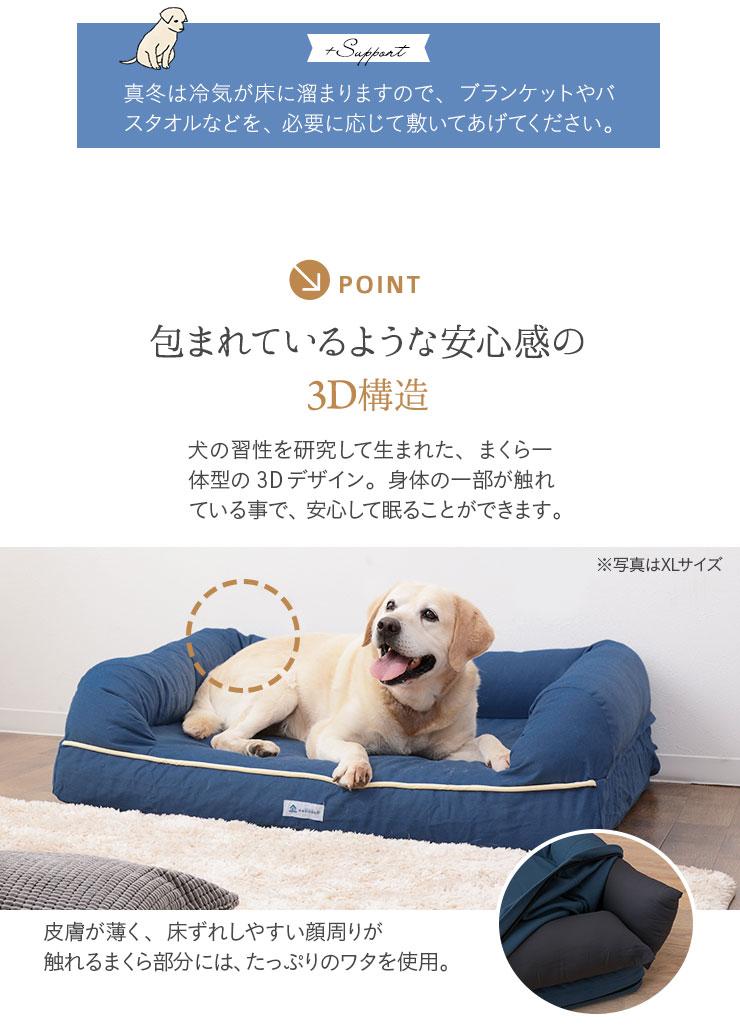 包まれているような安心感の3D構造。犬の習慣を研究して生まれた、まくら一体型の3Dデザイン。体の一部が触れていることで、安心して眠ることができます。