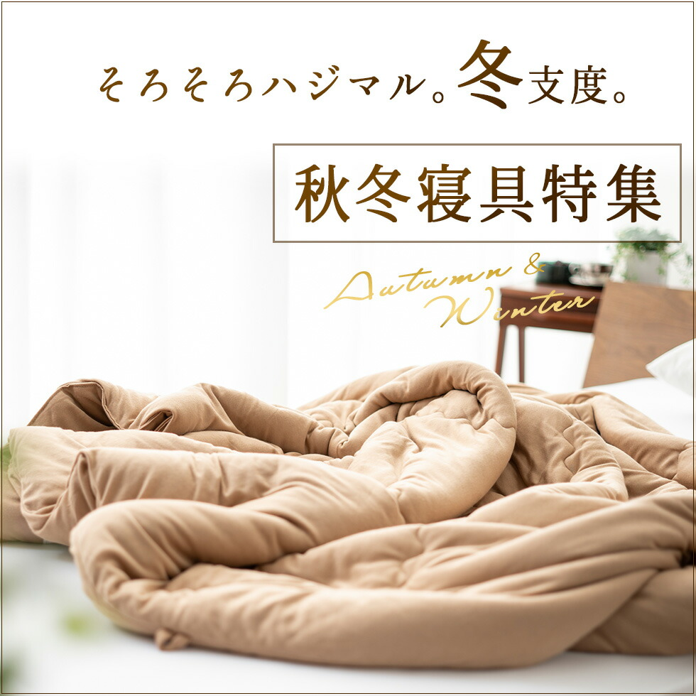 秋冬の暖か寝具はエムールで揃えましょう。
