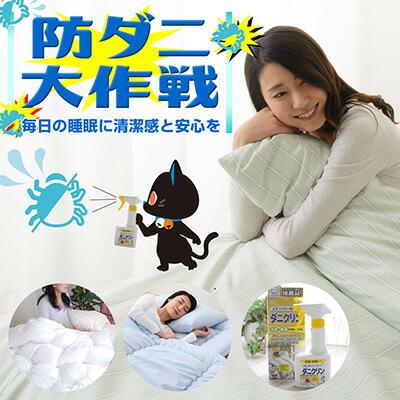 毎日の睡眠に清潔感と安心を。防ダニ特集