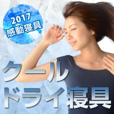 2017SUMMER エムール感動夏寝具