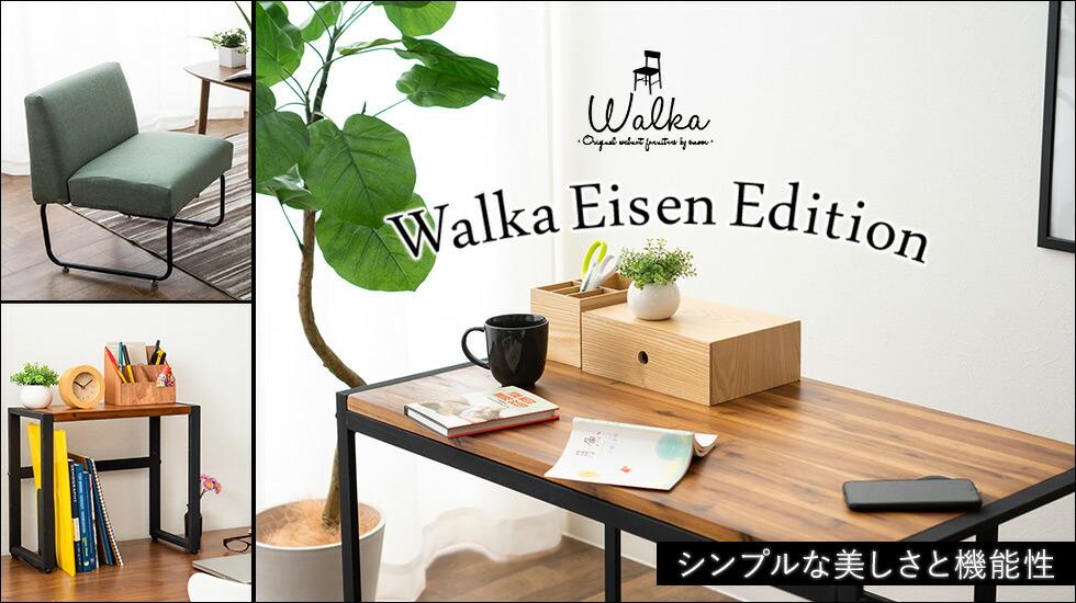 シンプルな美しさと機能性を備えたEisenシリーズ