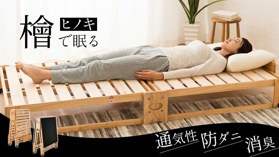 ヒノキで眠る。梅雨のジメジメの季節にオススメ
