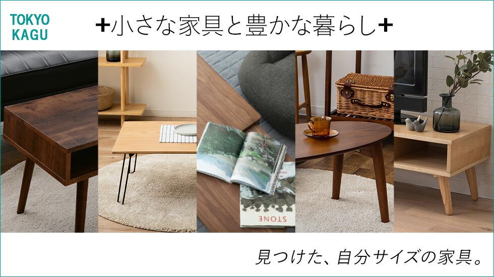 TOKYO KAGU-小さな家具と豊かな暮らし-