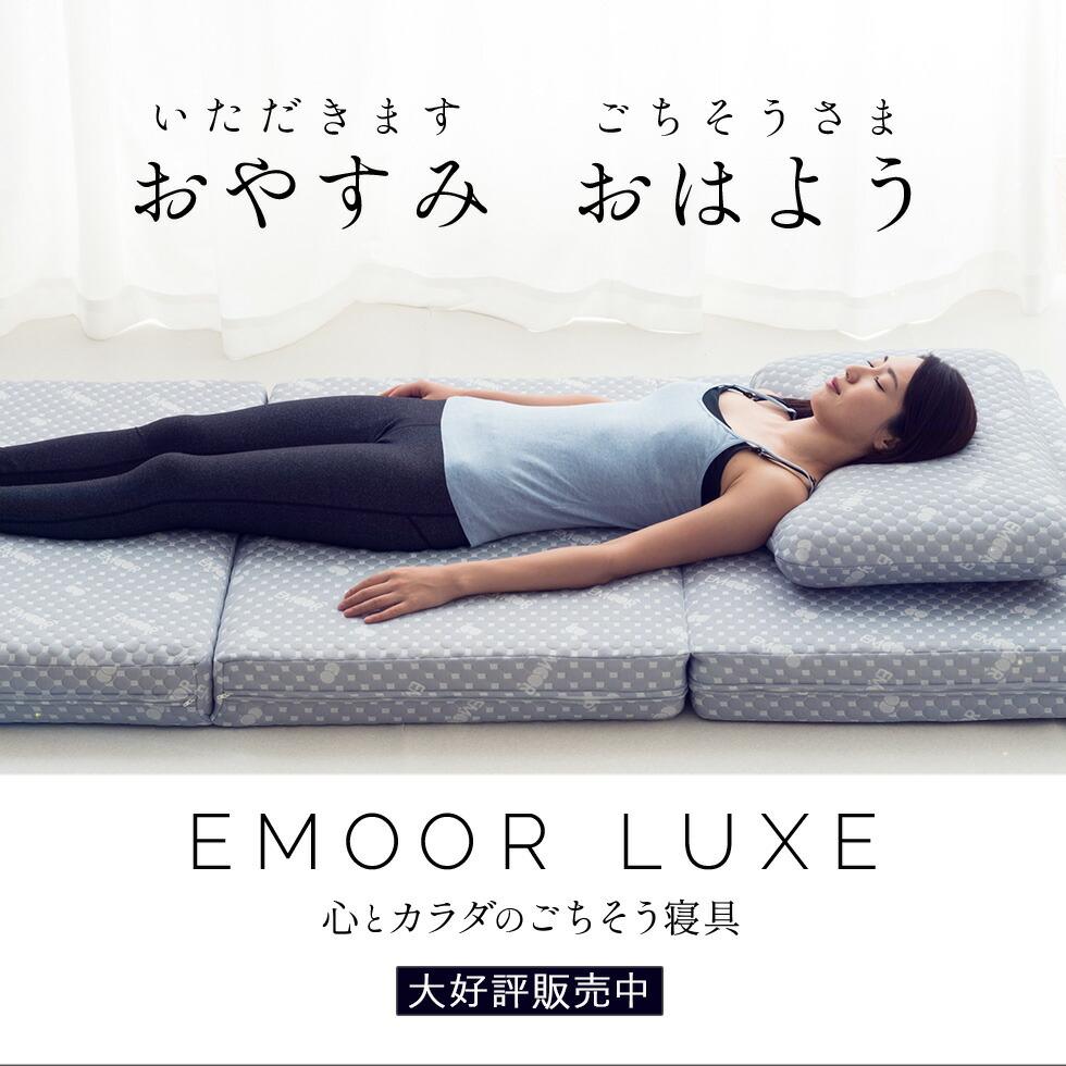 心と体のごちそう寝具