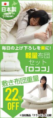 軽量敷き布団ロココ