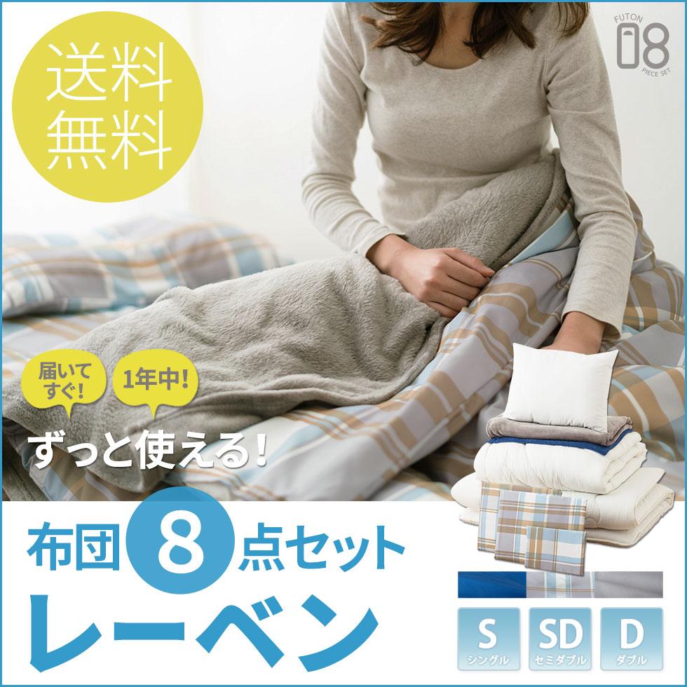 新生活におすすめ♪ 1年中ずっと使える布団8点セット