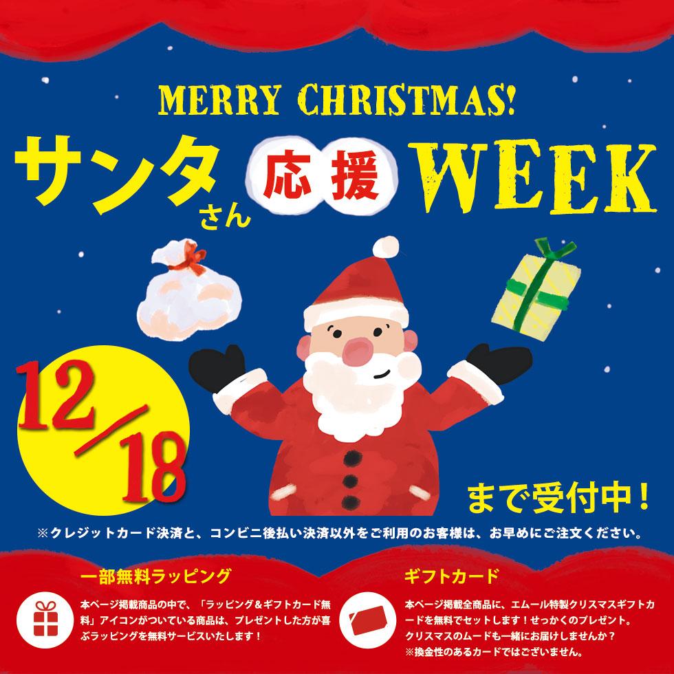 一部ラッピング・ギフトカード無料♪ サンタさん応援WEEK