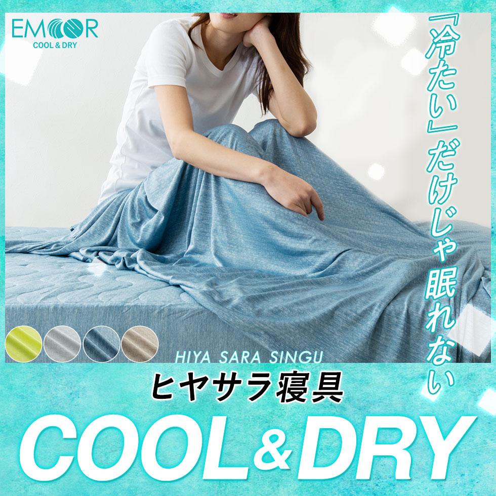 「冷たい」だけじゃ眠れない エムールCOOL&DRY