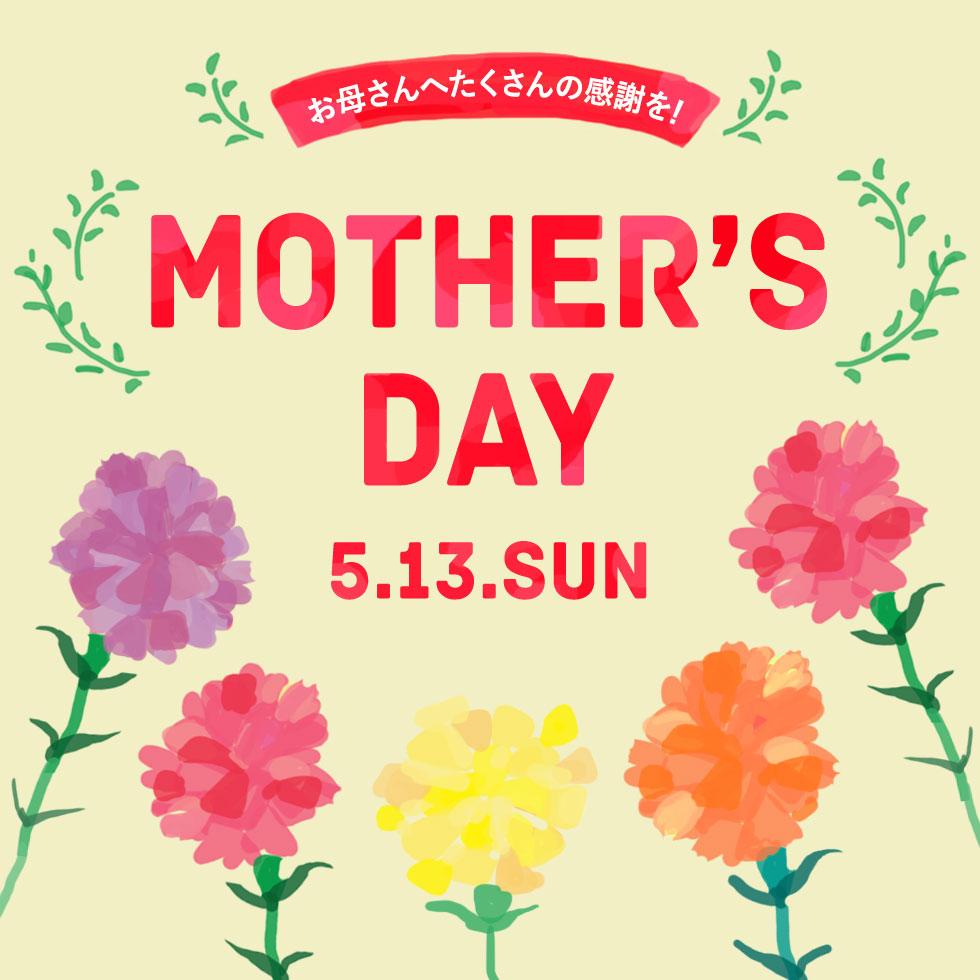 お母さんへたくさんの感謝を!
