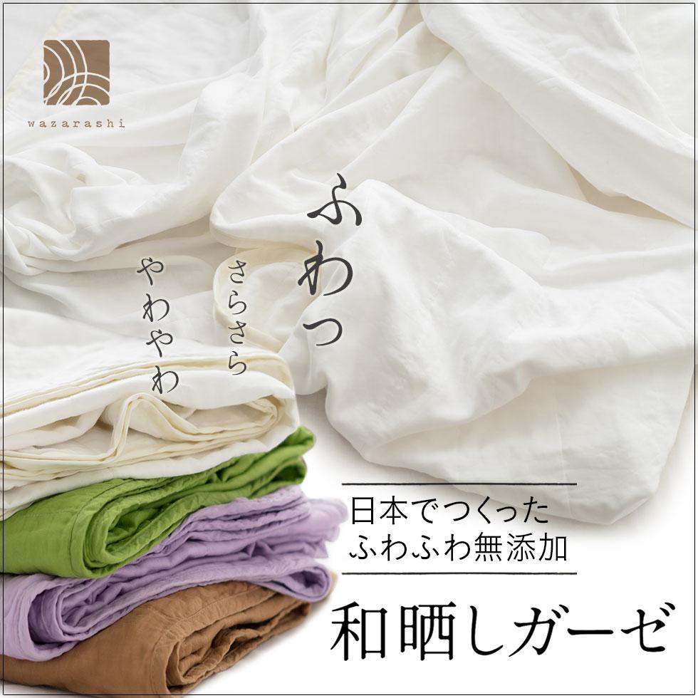 日本でつくった ふわふわ無添加和晒しガーゼ