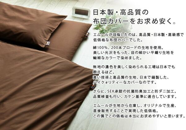 日本製布団カバー