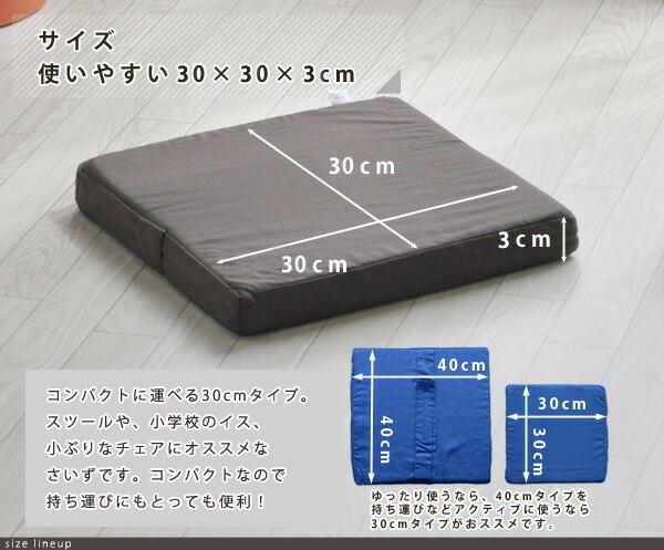 コンパクトな30cm正方形タイプ