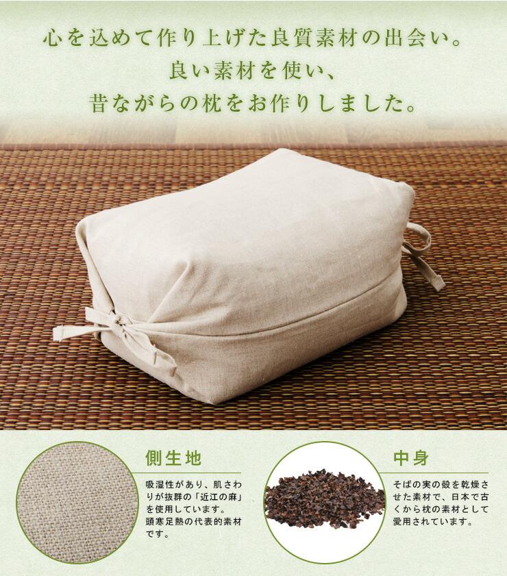 日本製 近江の麻ごろ寝枕