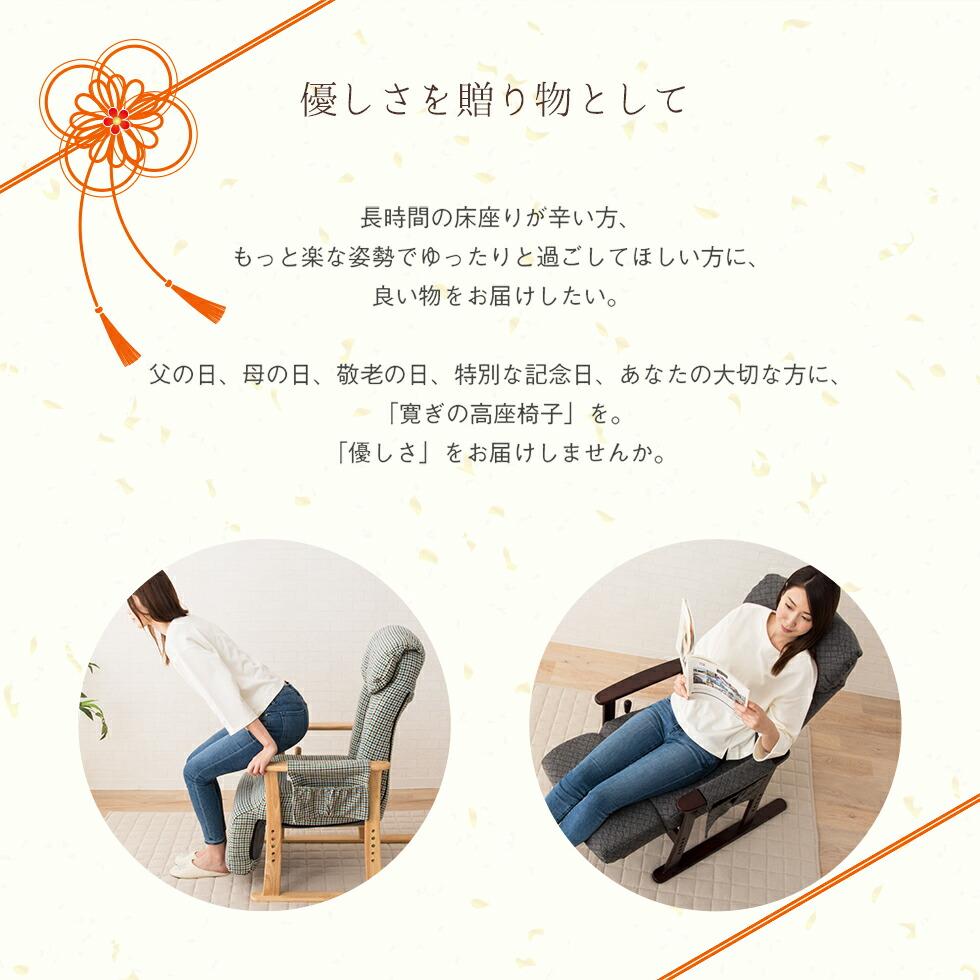 首と足を休める 寛ぎの高座椅子