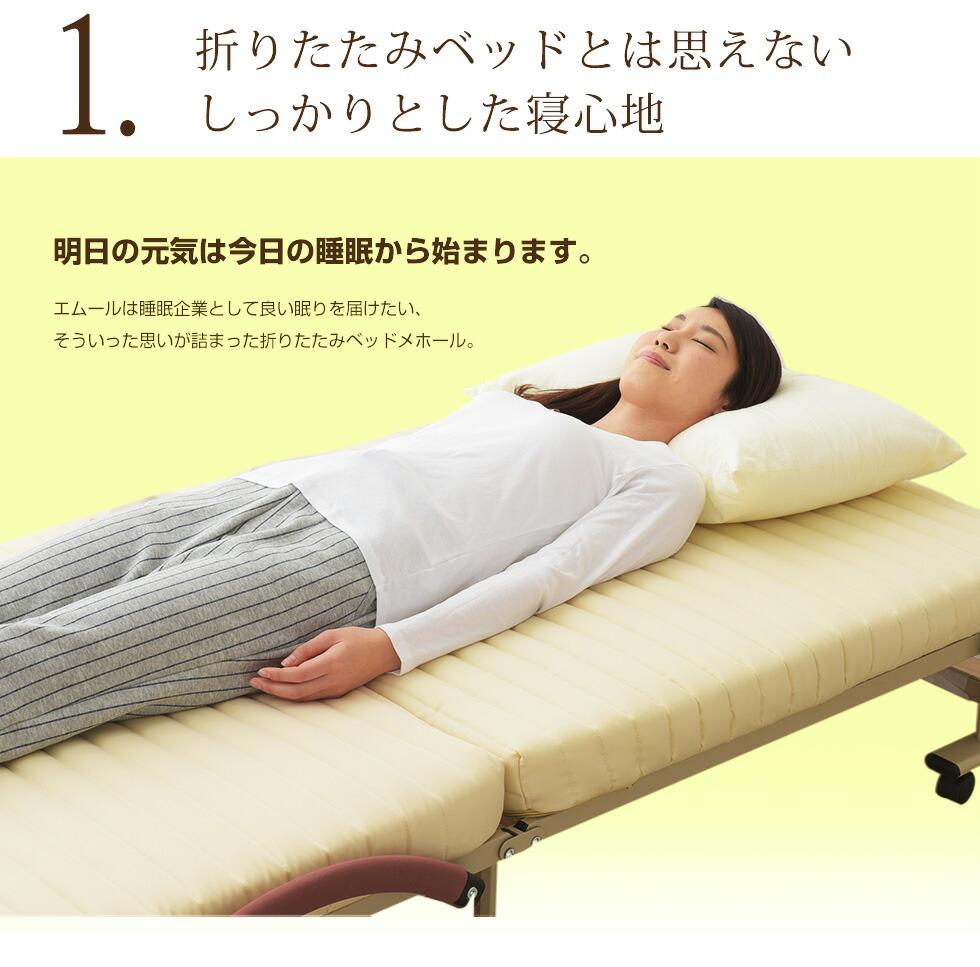 折りたたみベッドとは思えないしっかりとした寝心地