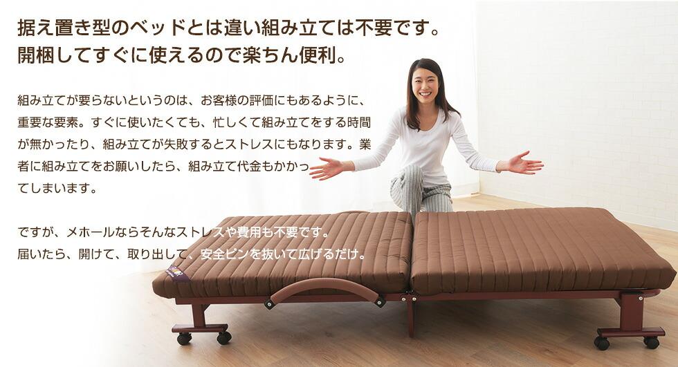 据え置き型のベッドとは違い、組み立ては不要です。
