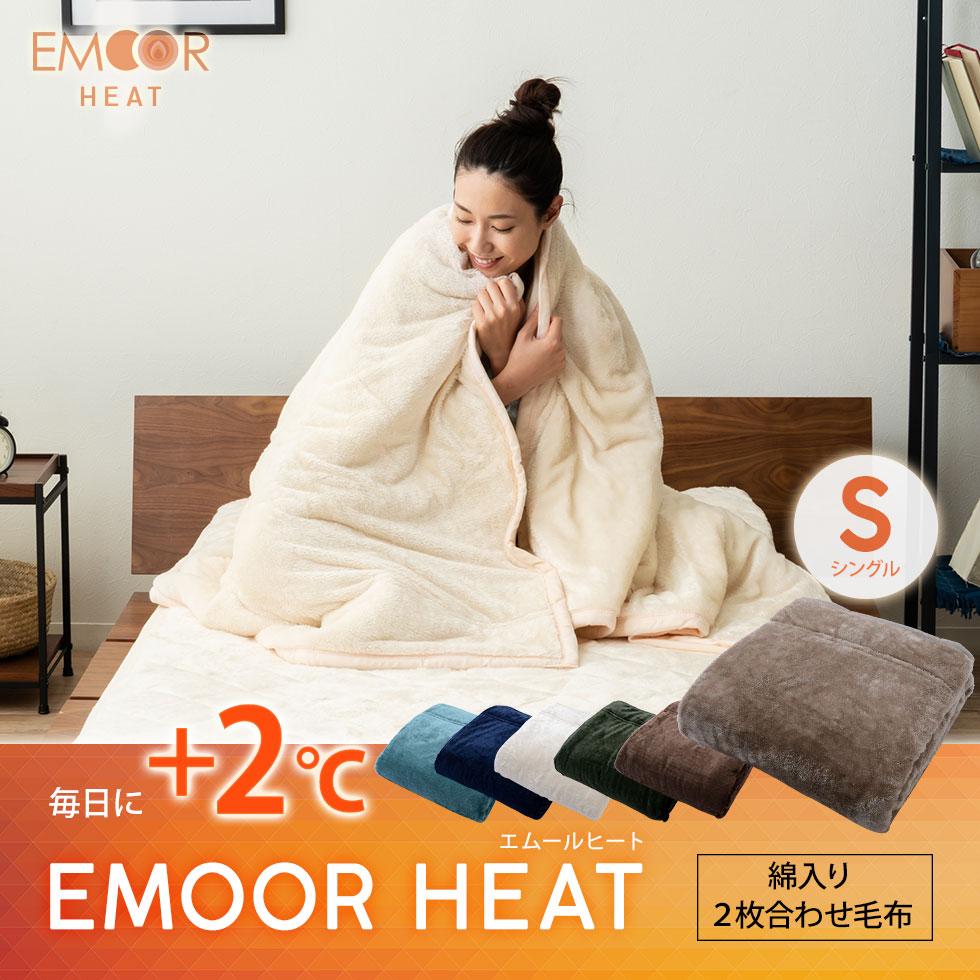 毎日に+2℃。エムールヒート。綿入り2枚合わせ毛布 シングルサイズ