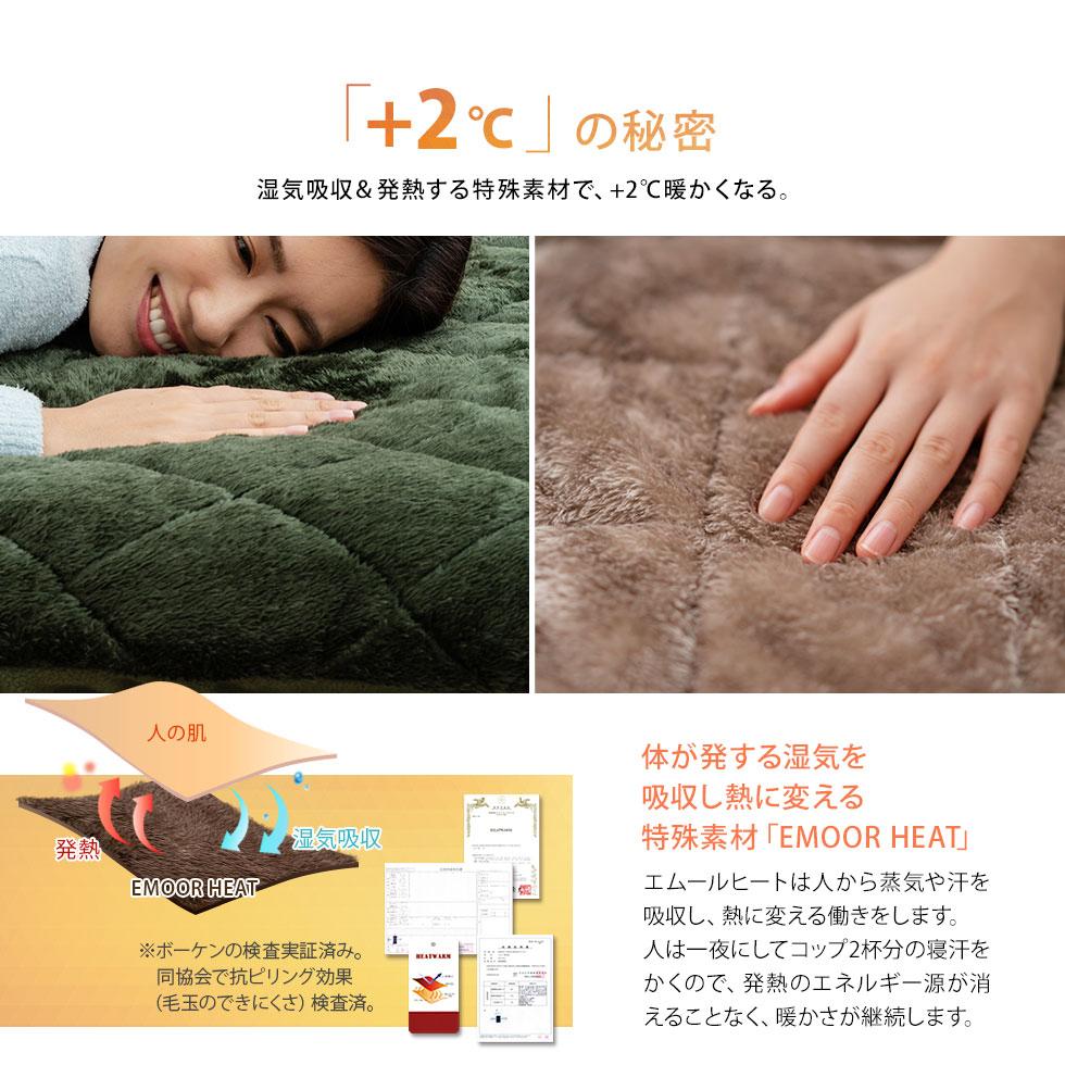 エムールヒートは人から蒸気や汗を吸収し、熱に変える働きをします。人は一夜にしてコップ2杯分の寝汗をかくので、発熱のエネルギー源が消えることなく、暖かさが継続します。