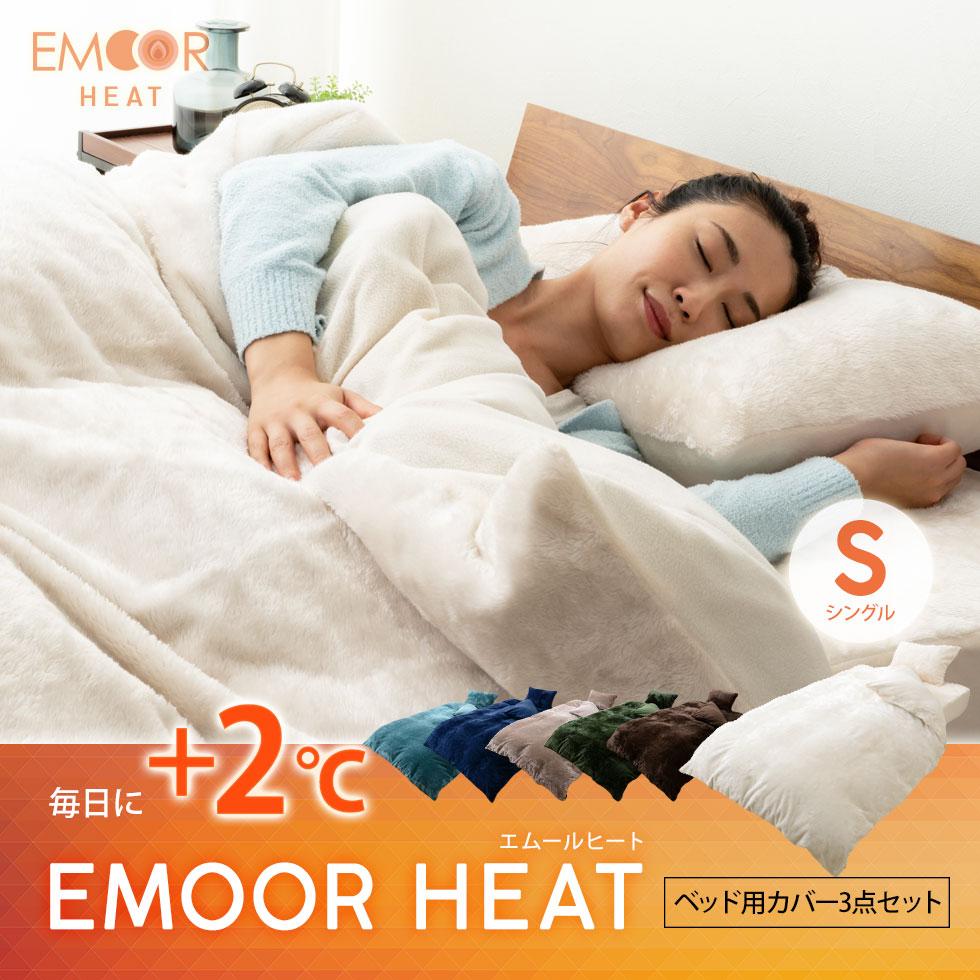 毎日に+2℃。エムールヒート。ベッド用カバー4点セット シングルサイズ