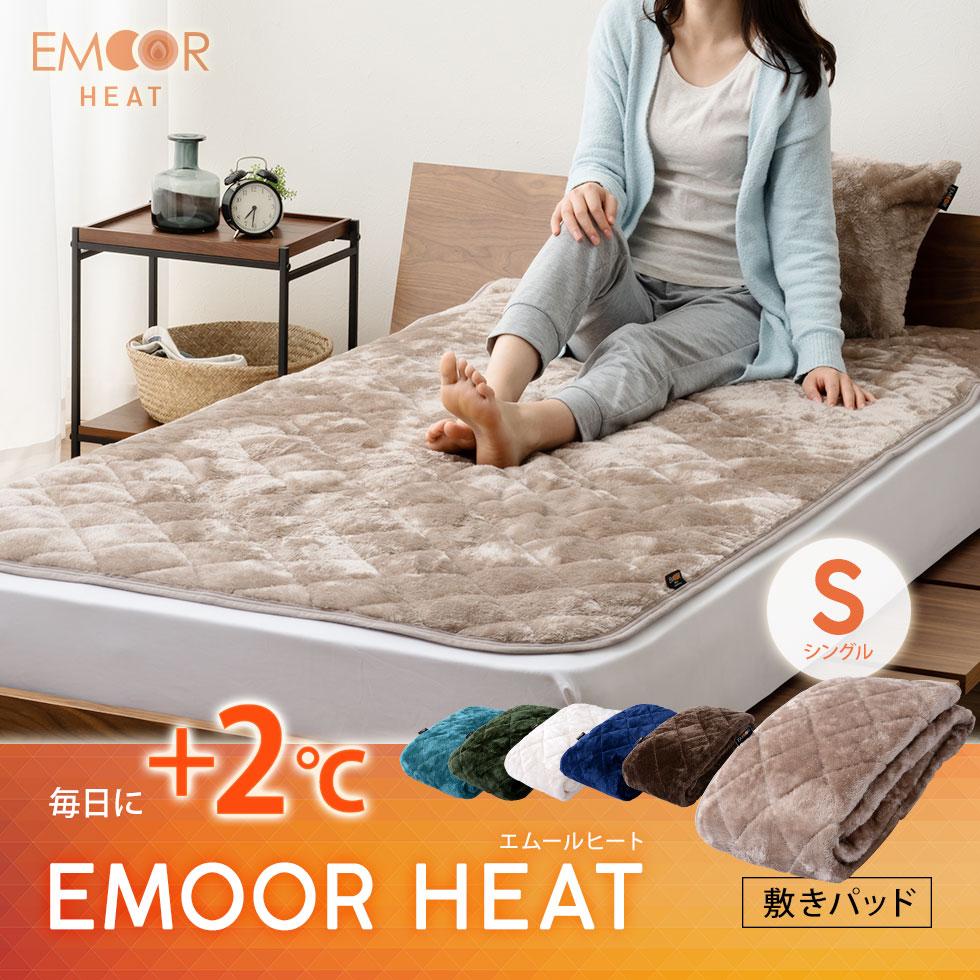 毎日に+2℃。エムールヒート。敷きパッド シングルサイズ