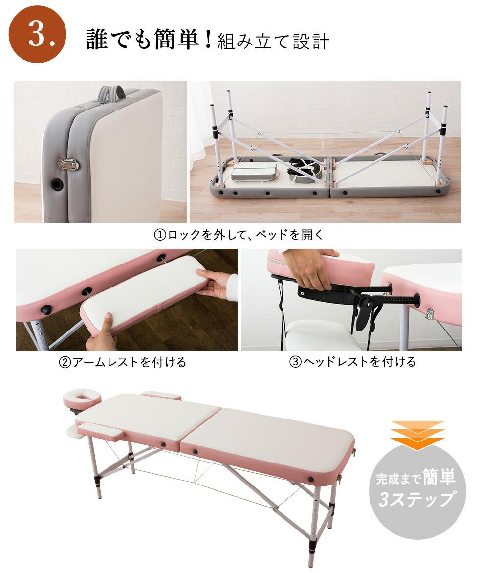 ベッドを展開して、ヘッド/アームレストをつけるだけ。誰でも簡単、組み立て設計。