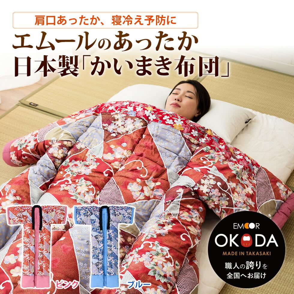 肩口あったか、寝冷え予防に。エムールのあったか日本製「かいまき布団」