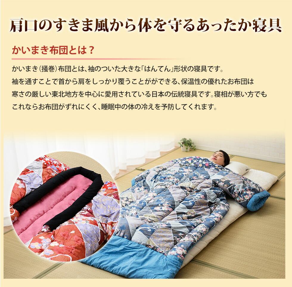 肩口のすきま風からカラダを守るあったか寝具。袖を通すことで首から肩をしっかり覆うことが出来る保温性に優れたお布団は、寝相が悪い方でもお布団がずれにくく、睡眠中の体の冷えを予防してくれます。