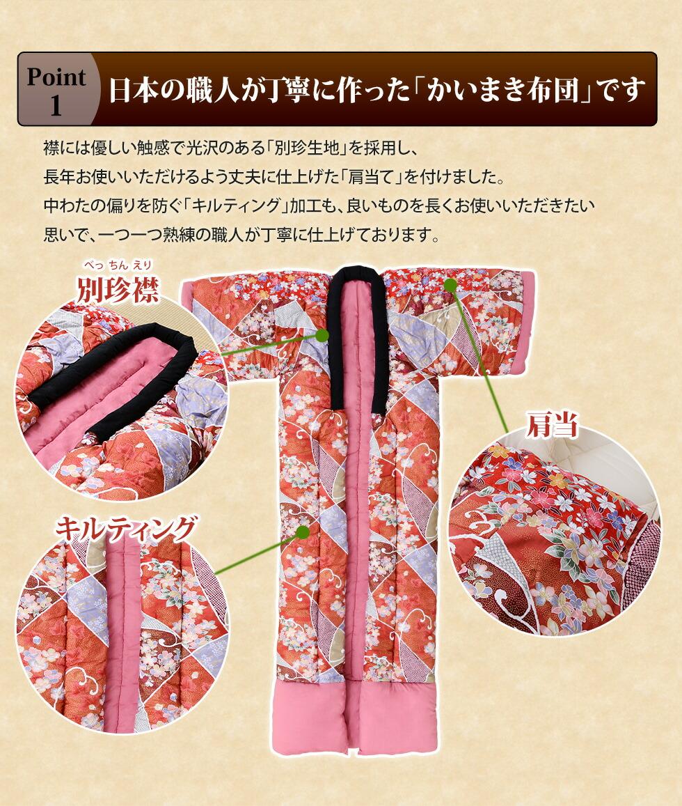 襟には優しい触感で光沢のある「別珍生地」を採用し、長年お使いいただけるよう上部に仕上げた「肩当て」をつけました。日本の職人が丁寧に作った「かいまき布団」です。