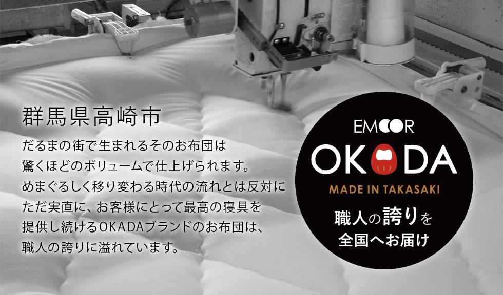 だるまの街「群馬県高崎市」で生まれるそのお布団は驚くほどのボリュームで仕上げられます。