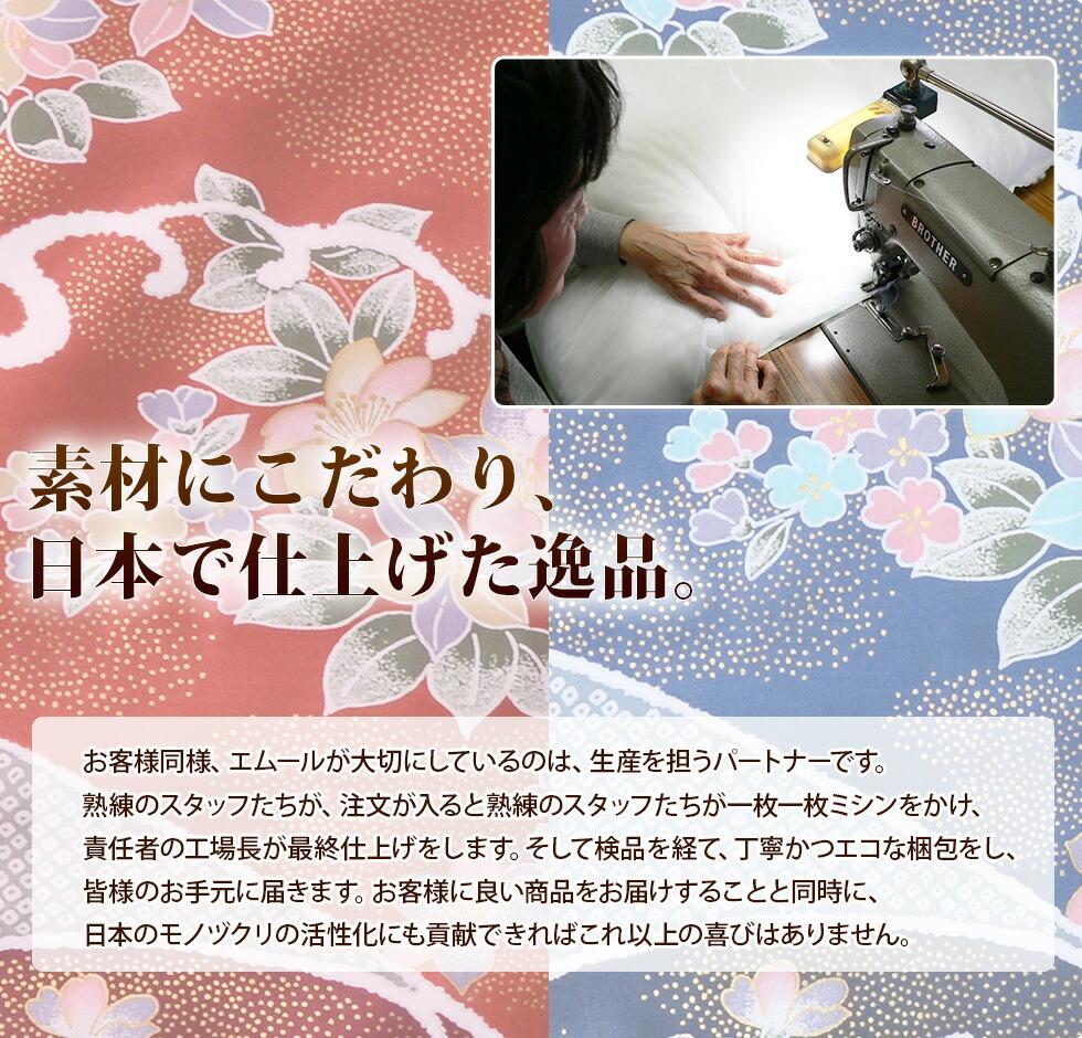 素材にこだわり、日本で仕上げた逸品。