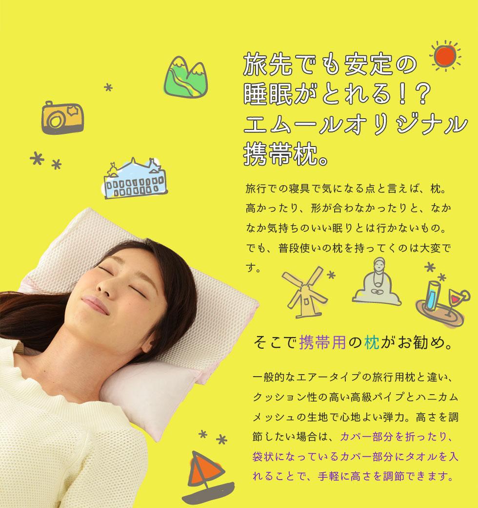旅先でも安定の睡眠が取れる。エムールオリジナル携帯枕。一般的なエアータイプの旅行用枕と違い、クッション性の高い高級パイプとハニカムメッシュの生地で心地よい弾力。