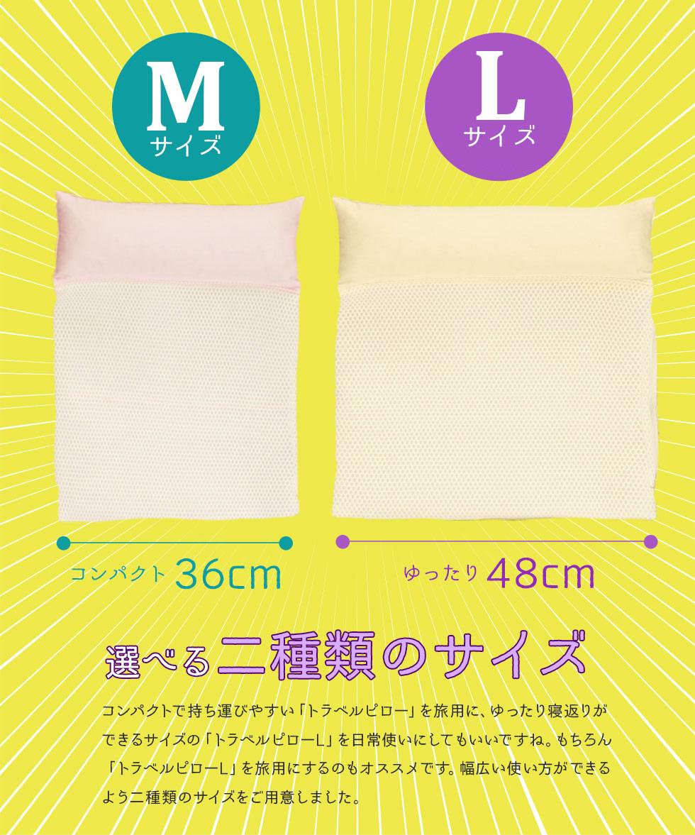 選べる2種類のサイズ。Mサイズ:コンパクトな36cm Lサイズ:ゆったり48cm