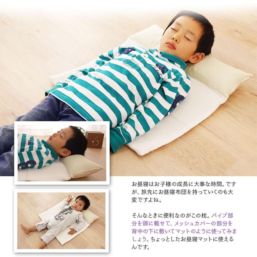 お子様のお昼寝にもぴったりです。パイプ部分を頭に載せて、メッシュカバーの部分を背中の下に敷いてマットのように使うことで、ちょっとしたお昼寝マットになります。