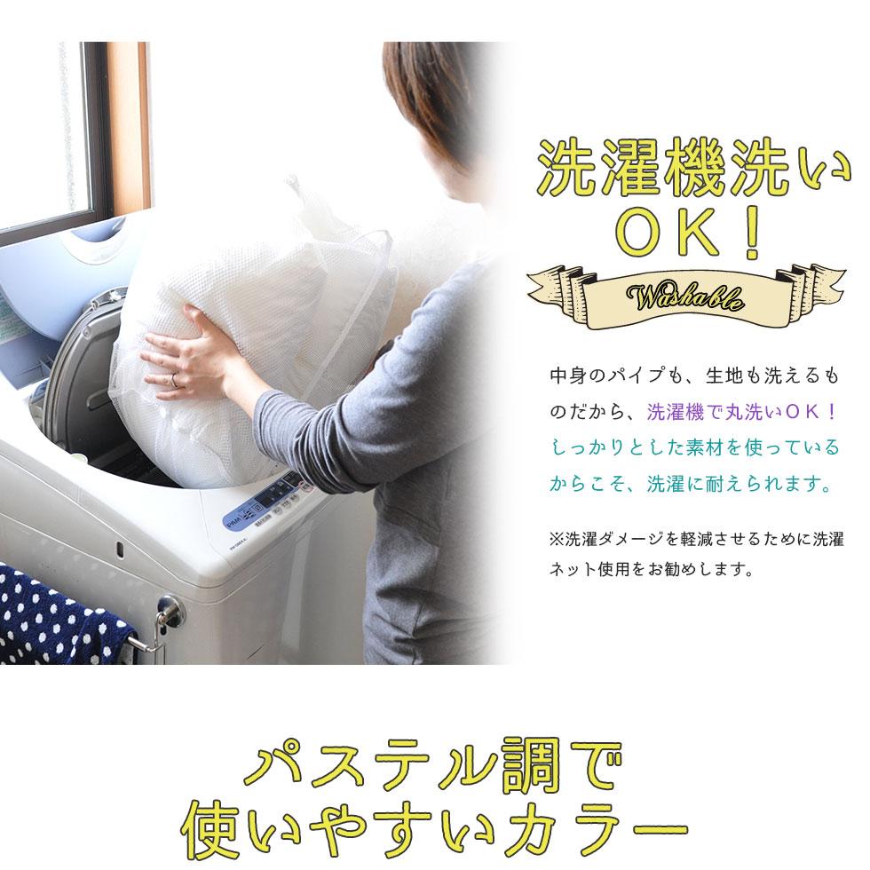 洗濯機洗いOK。中身のパイプも生地も洗えるものだから、洗濯機で丸洗いOK!しっかりとした素材を使っているからこそ、洗濯に耐えられます。