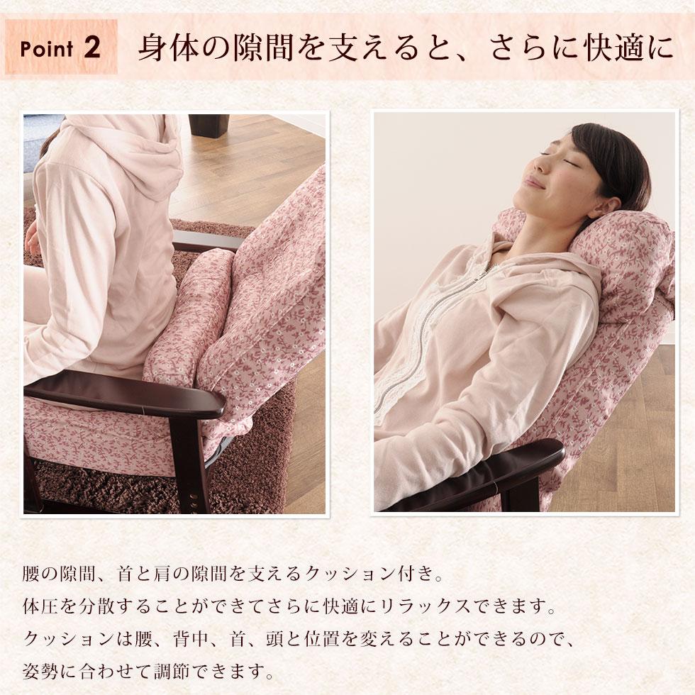 腰の隙間、首と肩の隙間を支えるクッション付き。体圧を分散することができてさらに快適にリラックスできます。