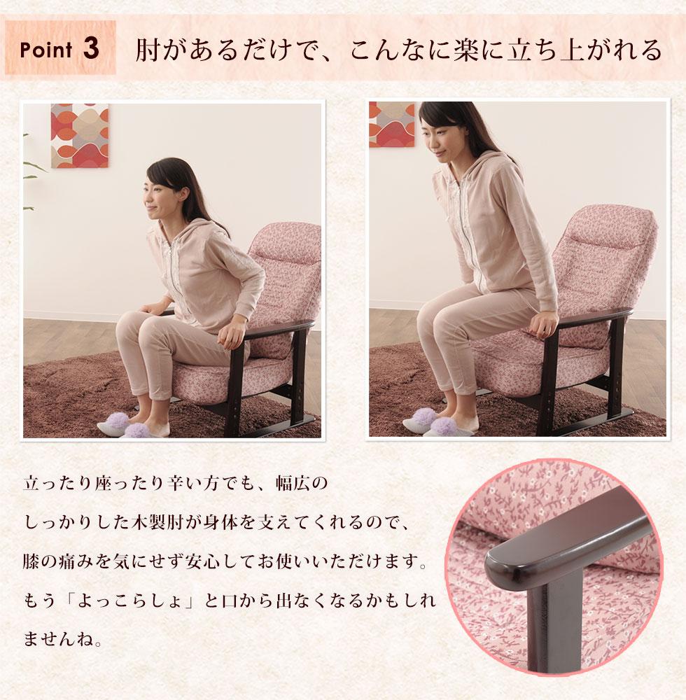 立ったり座ったりが辛い方でも、幅広のしっかりした木製肘が体を支えてくれるので、膝の痛みを気にせず安心してお使いいただけます。